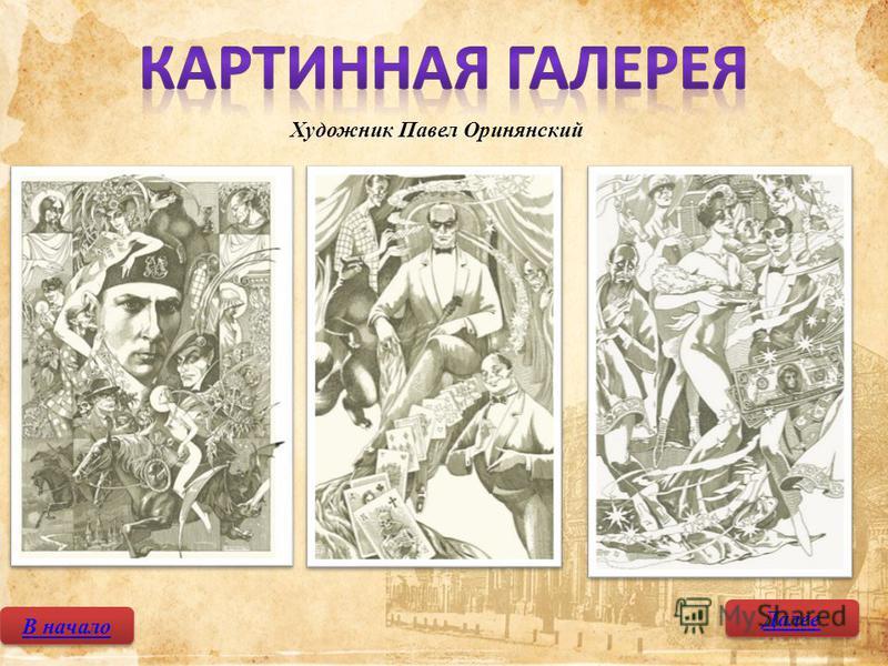 Художник Павел Оринянский Далее В начало