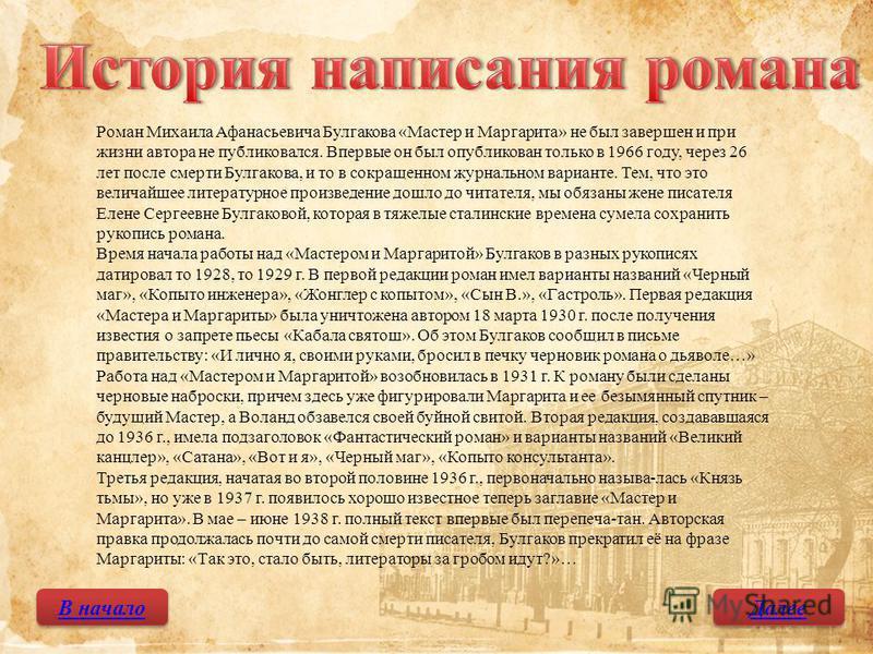 Роман Михаила Афанасьевича Булгакова «Мастер и Маргарита» не был завершен и при жизни автора не публиковался. Впервые он был опубликован только в 1966 году, через 26 лет после смерти Булгакова, и то в сокращенном журнальном варианте. Тем, что это вел