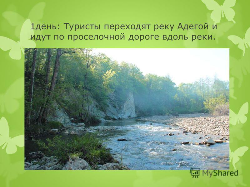 1 день: Туристы переходят реку Адегой и идут по проселочной дороге вдоль реки.