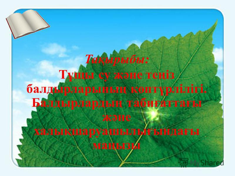 Тақырыбы: Тұщы су және теңіз балдырларының көптүрлілігі. Балдырлардың табиғаттағы және халықшаруашылығындағы маңызы