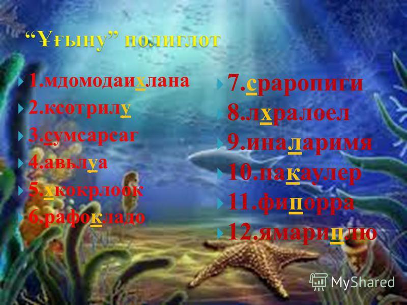 1. мдомодаихлана 2. ксотрилу 3. сумсарсаг 4. авьлуа 5. хкокрлоок 6. рафокладо 7. сраропиги 8. лхралоел 9. иналаримя 10. пакаулер 11. фипорра 12.ямариплю