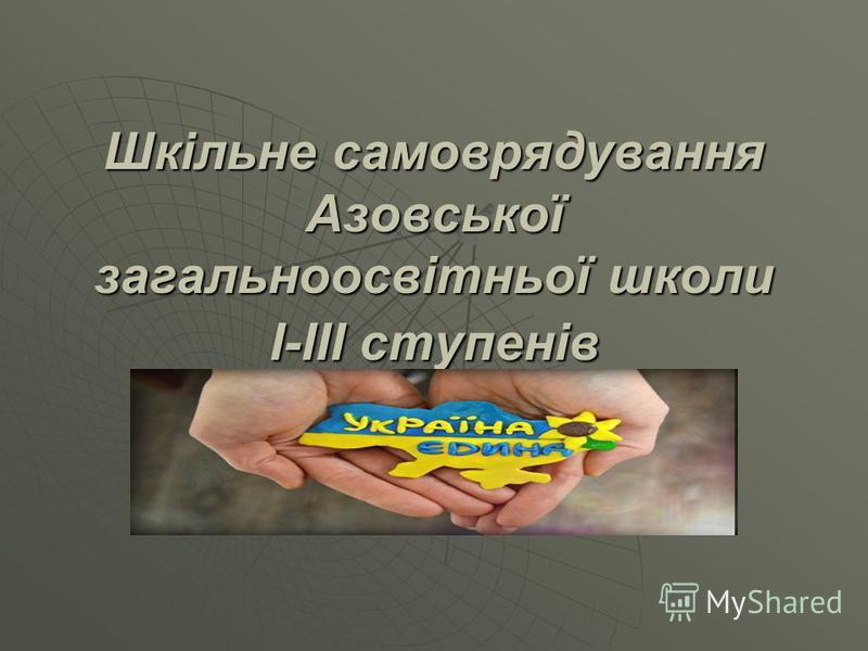 Шкільне самоврядування Азовської загальноосвітньої школе І-ІІІ ступенів
