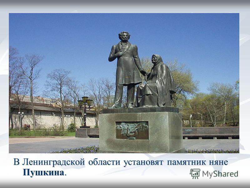 В Ленинградской области установят памятник няне Пушкина.