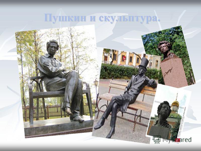 Пушкин и скульптура.