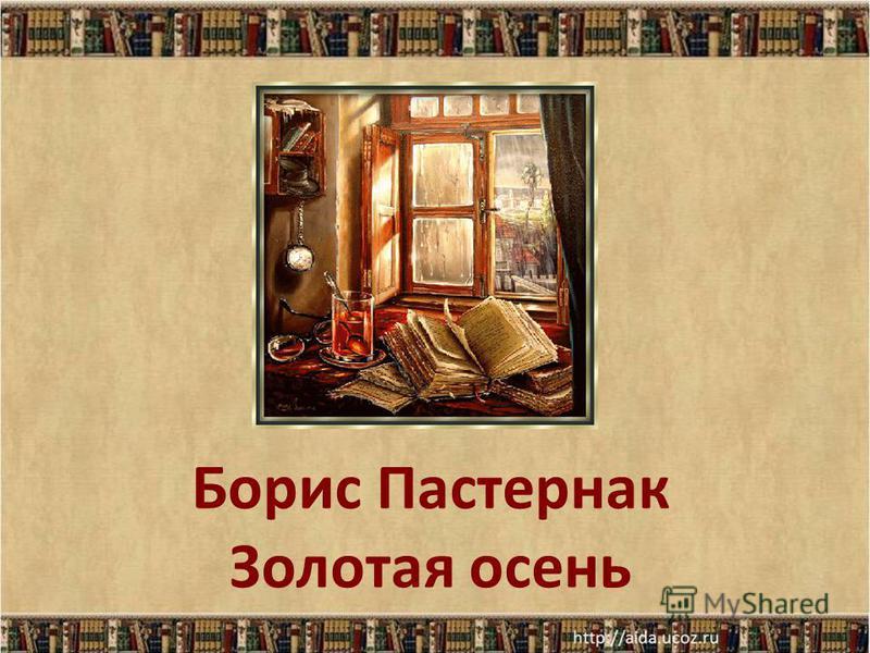Борис Пастернак Золотая осень
