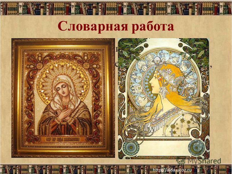 Словарная работа Лик - изображение лица святого на иконе. Фата- легкое женское покрывало из кисеи, кружев, шелка. 10
