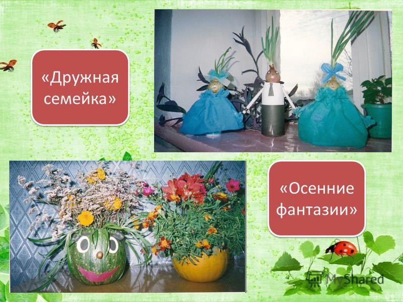 «Дружная семейка» «Осенние фантазии»