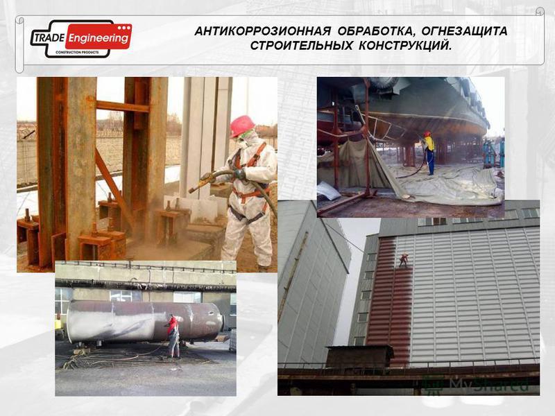 АНТИКОРРОЗИОННАЯ ОБРАБОТКА, ОГНЕЗАЩИТА СТРОИТЕЛЬНЫХ КОНСТРУКЦИЙ.