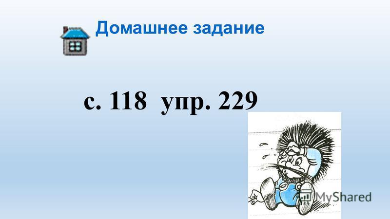 Домашнее задание с. 118 упр. 229