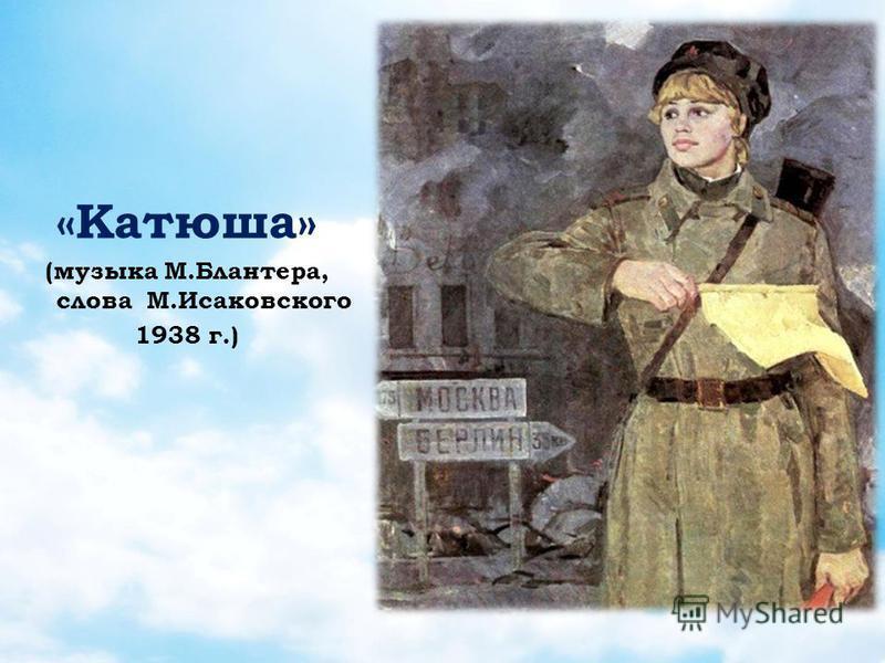 «Катюша» (музыка М.Блантера, слова М.Исаковского 1938 г.)