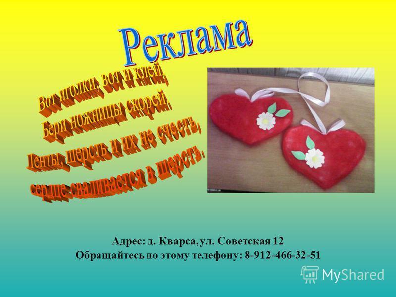 Адрес: д. Кварса, ул. Советская 12 Обращайтесь по этому телефону: 8-912-466-32-51
