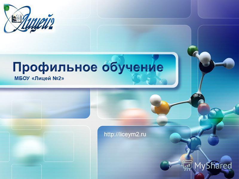 LOGO http://liceym2. ru МБОУ «Лицей 2»