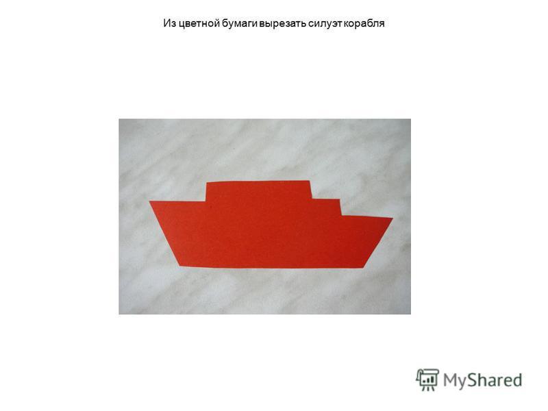 Из цветной бумаги вырезать силуэт корабля