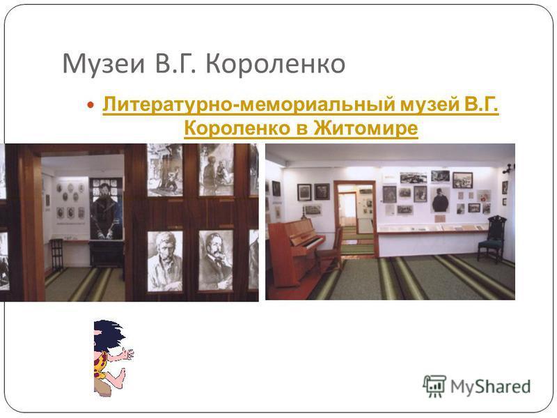 В. Г. Короленко - живописец «Отец имел большие способности рисовальщика. Эту черту мало знают Во время своих путешествий он зарисовывал многое, а потом эти рисунки помогали ему в работе. Позднее, в Петербурге, он рисовал красками, но мало».