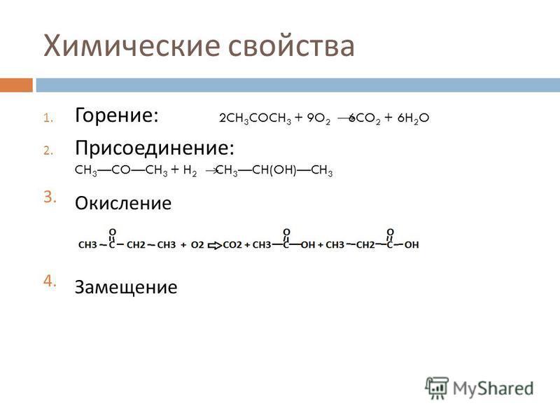Химические свойства 1. Горение : 2CH 3 COCH 3 + 9O 2 6CO 2 + 6H 2 O 2. Присоединение : CH 3 COCH 3 + H 2 CH 3 CH(OH)CH 3 3. Окисление 4. Замещение