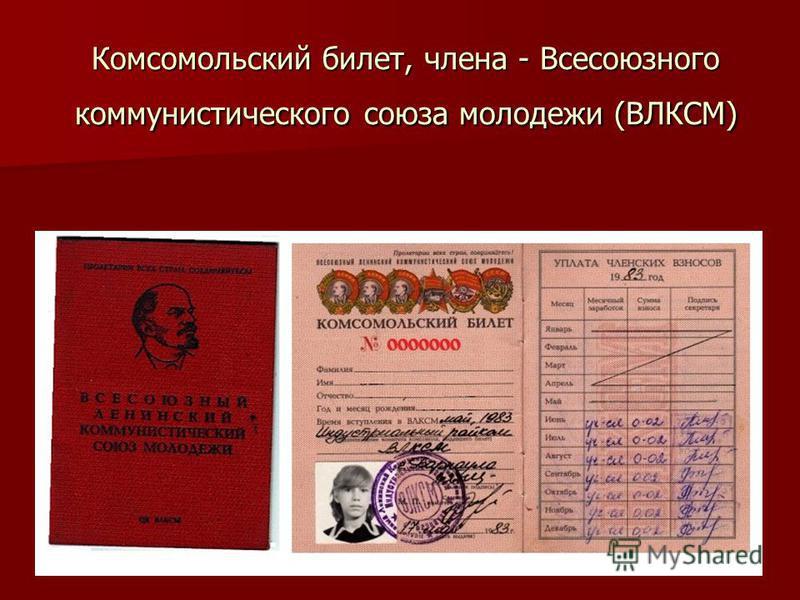 Комсомольский билет, члена - Всесоюзного коммунистического союза молодежи (ВЛКСМ)