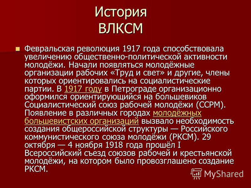 История ВЛКСМ Февральская революция 1917 года способствовала увеличению общественно-политической активности молодёжи. Начали появляться молодёжные организации рабочих «Труд и свет» и другие, члены которых ориентировались на социалистические партии. В