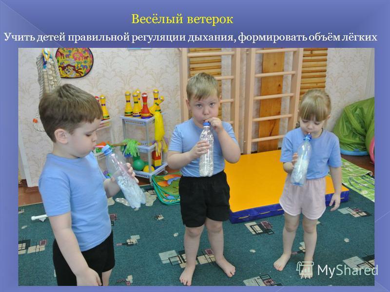 Учить детей правильной регуляции дыхания, формировать объём лёгких Весёлый ветерок