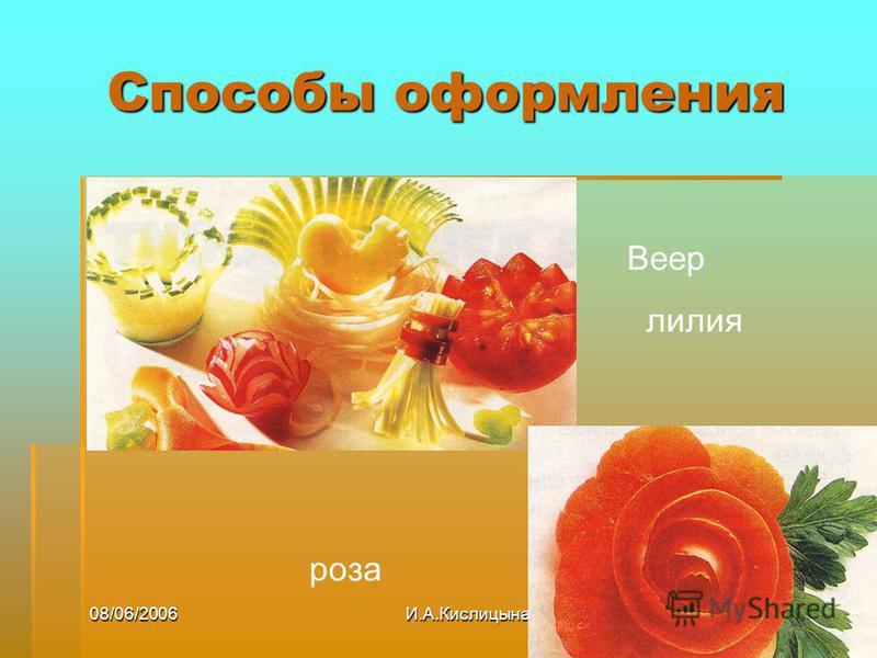 08/06/2006И.А.Кислицына 10 Способы оформления Веер лилия роза