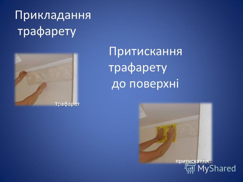 Прикладання трафарету трафарет Притискання трафарету до поверхні притискання