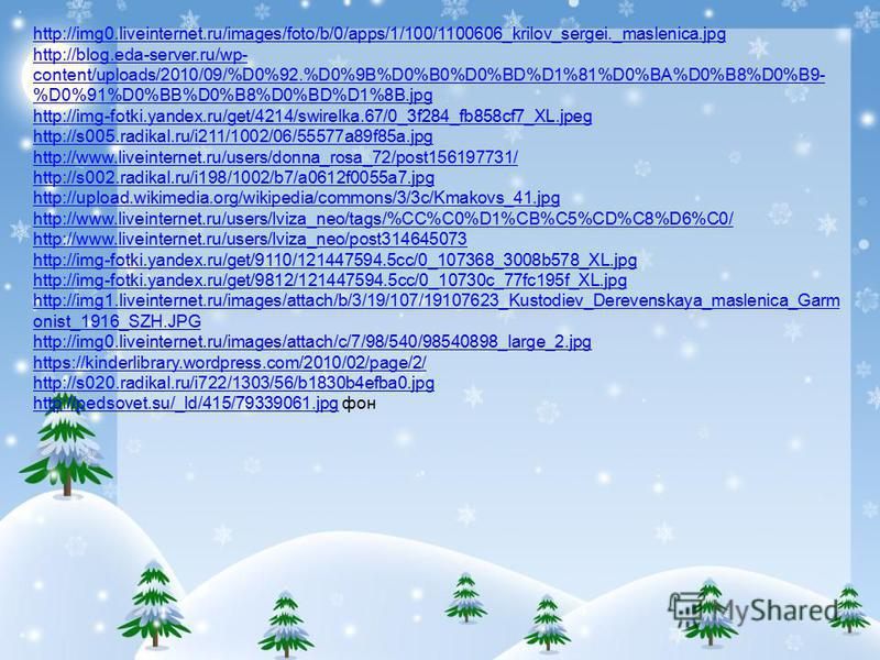 http://img0.liveinternet.ru/images/foto/b/0/apps/1/100/1100606_krilov_sergei._maslenica.jpg http://blog.eda-server.ru/wp- content/uploads/2010/09/%D0%92.%D0%9B%D0%B0%D0%BD%D1%81%D0%BA%D0%B8%D0%B9- %D0%91%D0%BB%D0%B8%D0%BD%D1%8B.jpg http://img-fotki.y