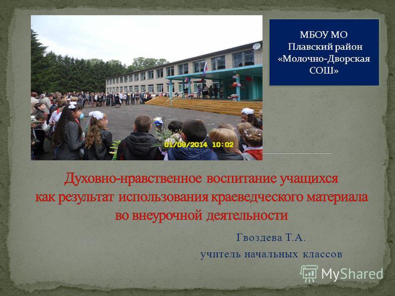 Гвоздева Т.А. учитель начальных классов МБОУ МО Плавский район «Молочно-Дворская СОШ»