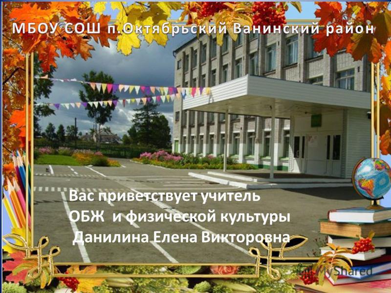 Вас приветствует учитель ОБЖ и физической культуры Данилина Елена Викторовна