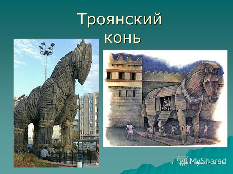 Подготовила Лейн Ирина Подготовила Лейн Ирина Троянский конь конь