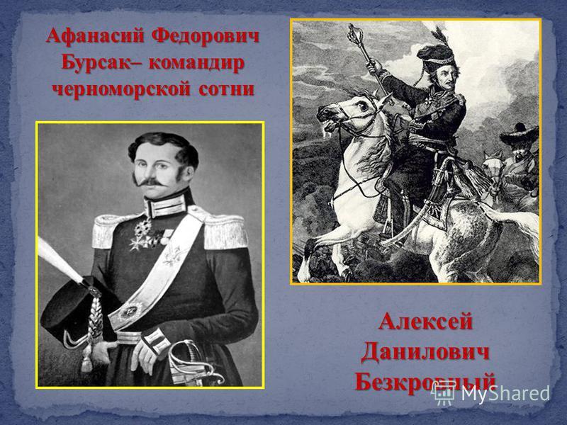 Афанасий Федорович Бурсак– командир черноморской сотни Алексей Данилович Безкровный