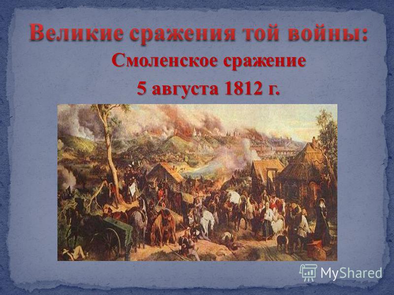 Смоленское сражение 5 августа 1812 г.