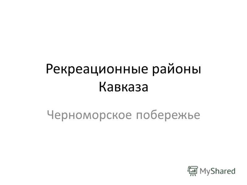 Рекреационные районы Кавказа Черноморское побережье