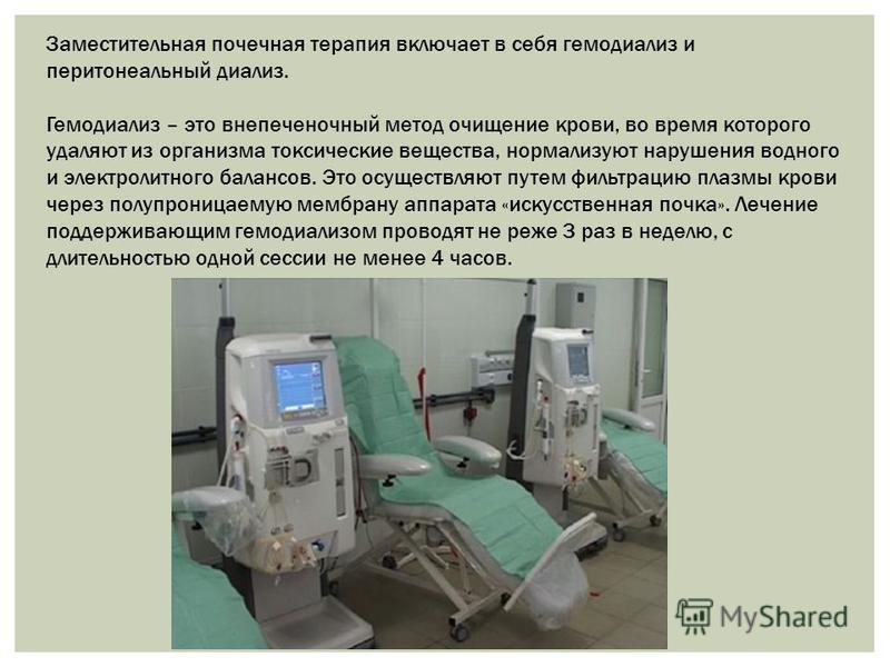 Заместительная почечная терапия включает в себя гемодиализ и перитонеальный диализ. Гемодиализ – это внепеченочный метод очищение крови, во время которого удаляют из организма токсические вещества, нормализуют нарушения водного и электролитного балан