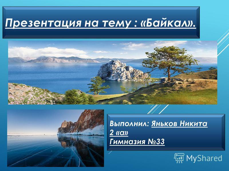 Презентация на тему : «Байкал». Выполнил: Яньков Никита 2 «а» Гимназия 33
