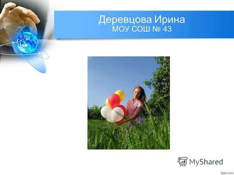 Деревцова Ирина МОУ СОШ 43