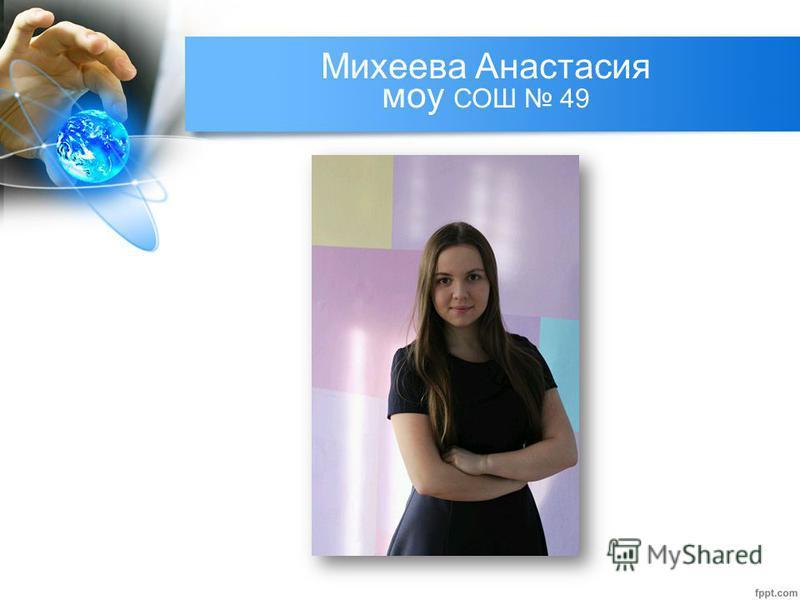 Михеева Анастасия моу СОШ 49