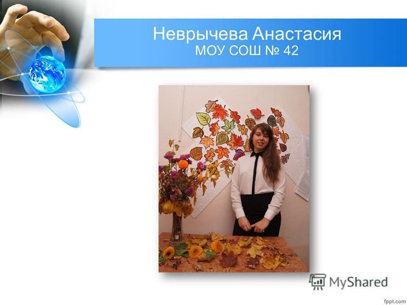 Неврычева Анастасия МОУ СОШ 42