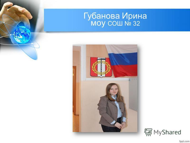 Губанова Ирина моу СОШ 32