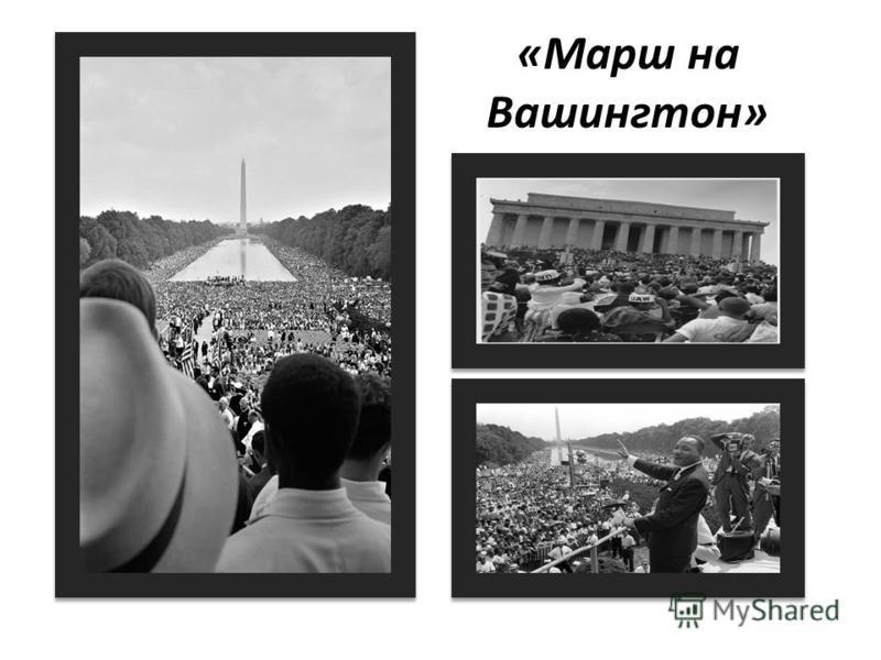 «Марш на Вашингтон»