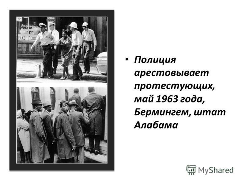 Полиция арестовывает протестующих, май 1963 года, Бермингем, штат Алабама