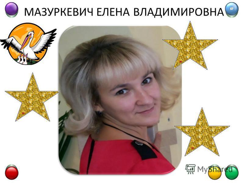 МАЗУРКЕВИЧ ЕЛЕНА ВЛАДИМИРОВНА