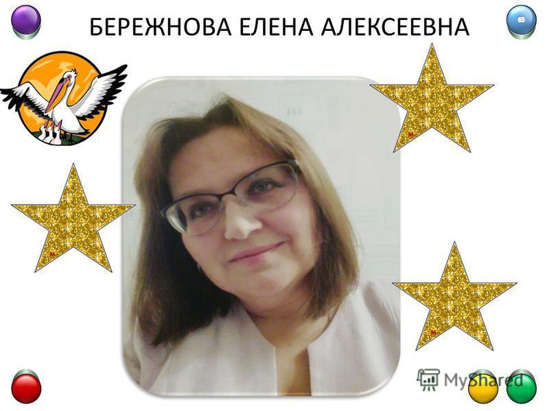 БЕРЕЖНОВА ЕЛЕНА АЛЕКСЕЕВНА