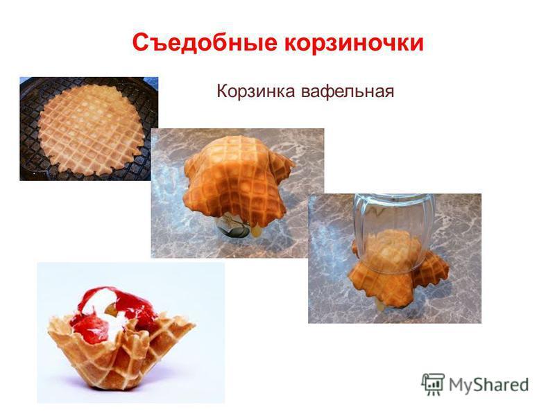 Съедобные корзиночки Корзинка вафельная