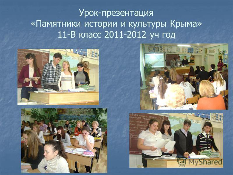 Урок-презентация «Памятники истории и культуры Крыма» 11-В класс 2011-2012 уч год