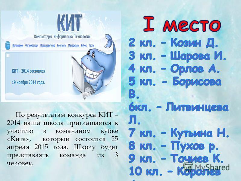 По результатам конкурса КИТ – 2014 наша школа приглашается к участию в командном кубке «Кита», который состоится 25 апреля 2015 года. Школу будет представлять команда из 3 человек.