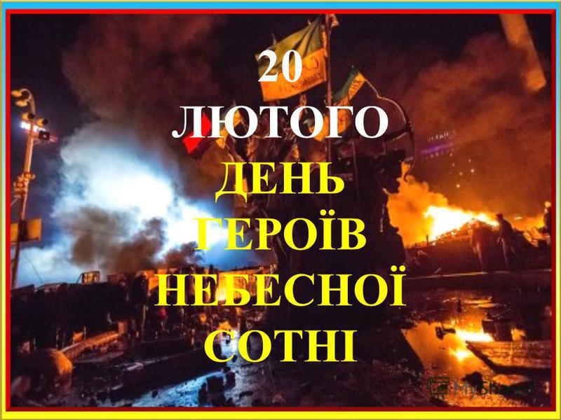 20 ЛЮТОГО ДЕНЬ ГЕРОЇВ НЕБЕСНОЇ СОТНІ