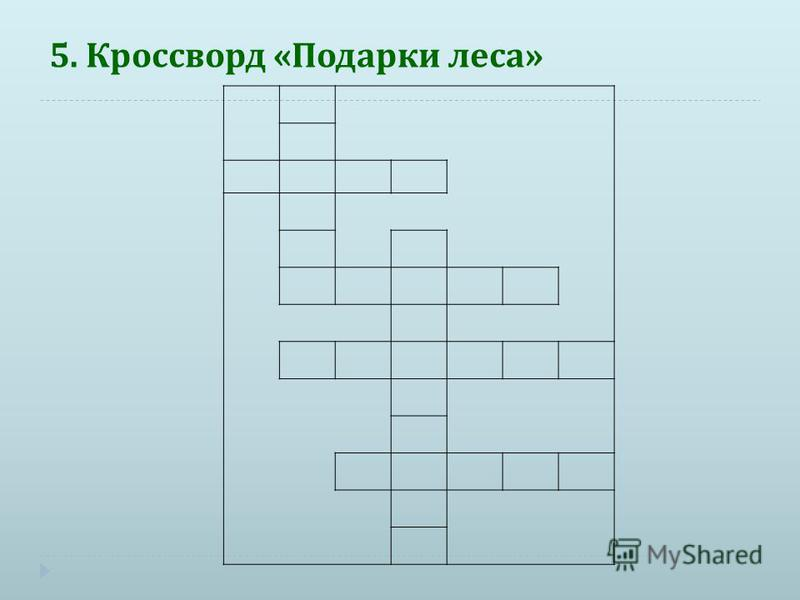 5. Кроссворд « Подарки леса »