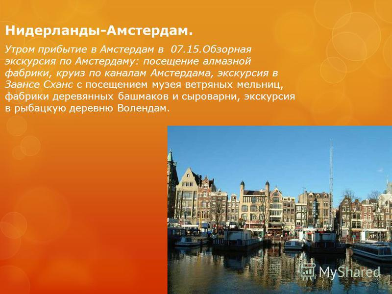 Начало путешествия. Вылет самолетом Абакан-Москва рейсом SU 1479 в 01.35. Москва-Амстердам рейсом KL900 в 6.40 Программа тура
