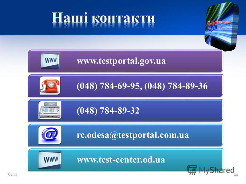 www.testportal.gov.ua (048) 784-69-95, (048) 784-89-36 (048) 784-89-32 rc.odesa@testportal.com.ua www.test-center.od.ua 44 01:55