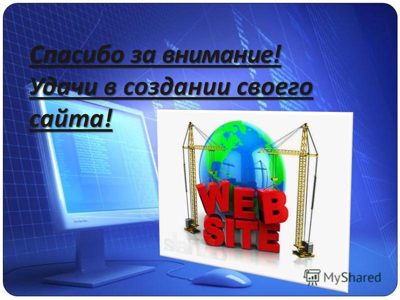 Спасибо за внимание! Удачи в создании своего сайта!