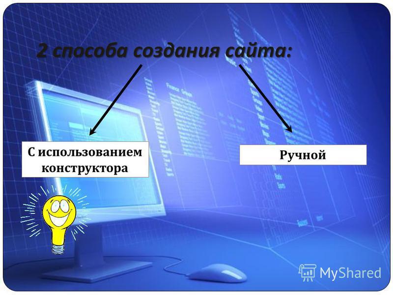 2 способа создания сайта : Ручной С использованием конструктора